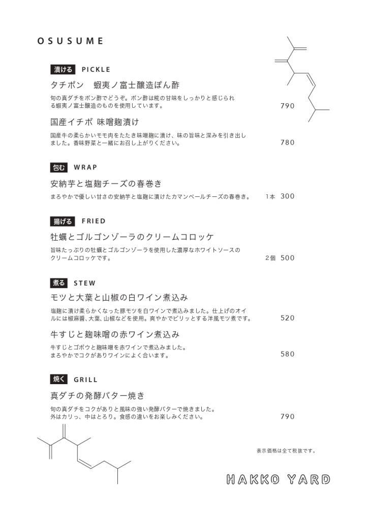 発酵ヤード冬のおすすめ20-21